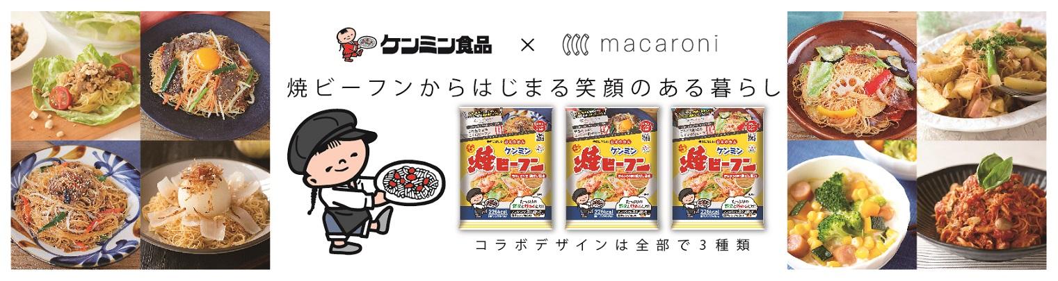 ケンミン焼ビーフン×macaroni