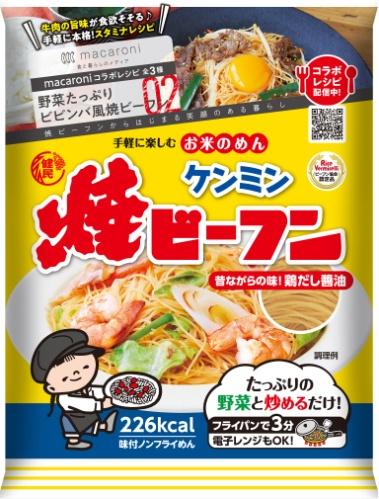 野菜たっぷりビビンバ風焼ビーフンver.