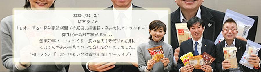 MBSラジオ「日本一明るい経済電波新聞(竹原信夫編集長・高井美紀アナウンサー)」で、弊社代表高村祐輝が出演し、創業70年ビーフンづくり一筋の歴史や新商品の説明、これから将来の事業について会社紹介いたしました。