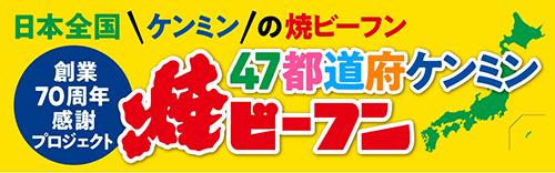 創業70周年記念事業「47都道府ケンミン焼ビーフン」の一環で宮崎県の依頼を受け「宮崎ケンミン焼ビーフン開発プロジェクト」が12/4始動!