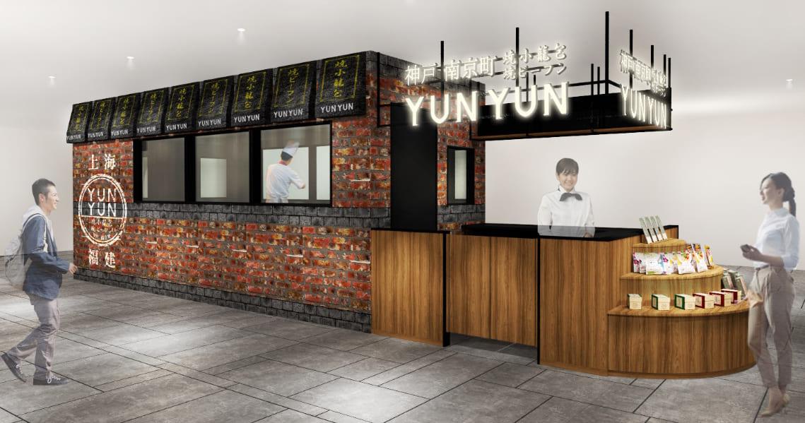 神戸南京町で最長1時間待ちの行列が出来る人気店 ビーフンと焼小籠包の専門店『YUNYUN(ユンユン)』がルクア大阪に12月22日出店