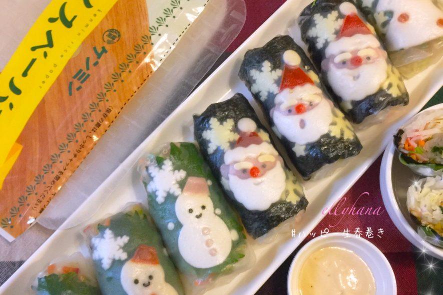 クリスマスに♪サンタのサラダロール
