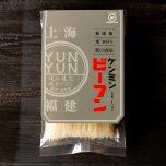 YUNYUNお土産用 ケンミン 米100%ビーフン