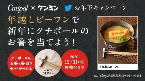 ケンミン公式Twitterフォロー&リツイートキャンペーン