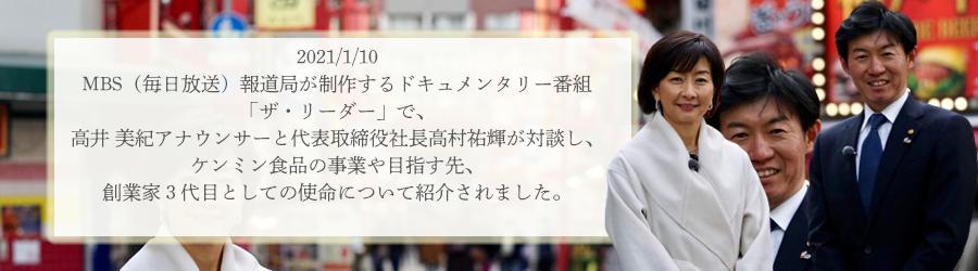 MBS「ザ・リーダー」で弊社代表高村祐輝が紹介されました。