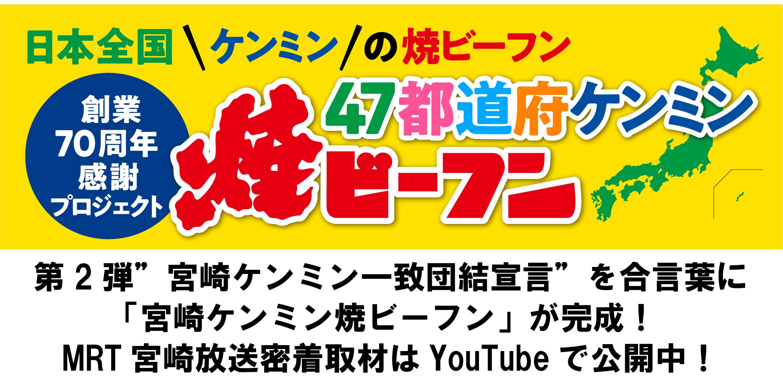 ケンミン食品株式会社 47都道府県ケンミン焼ビーフン