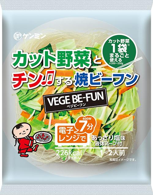 カット野菜とチンする焼ビーフン
