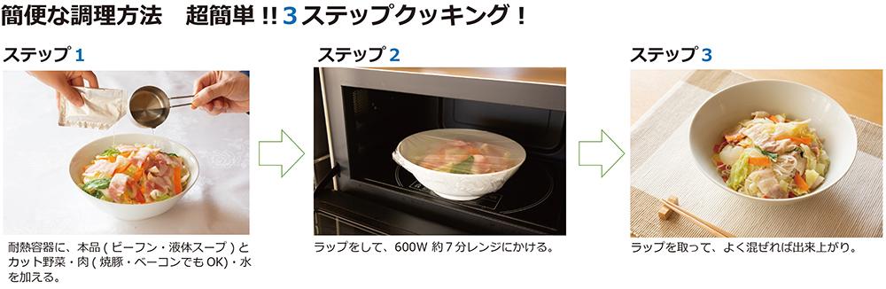 簡便な調理方法  超簡単‼3ステップクッキング!
