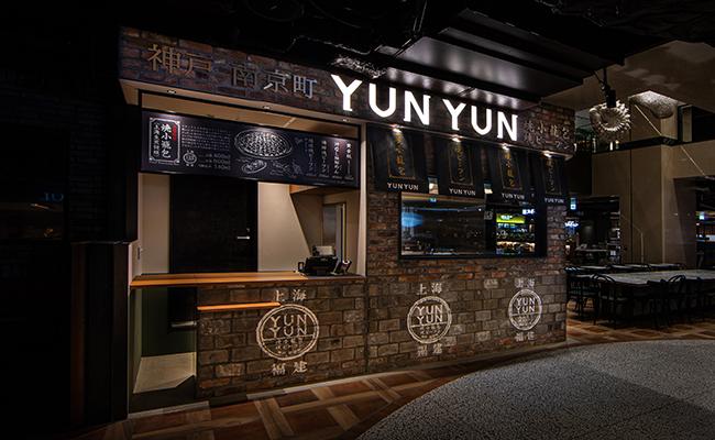神戸 南京町YUNYUN(ユンユン)