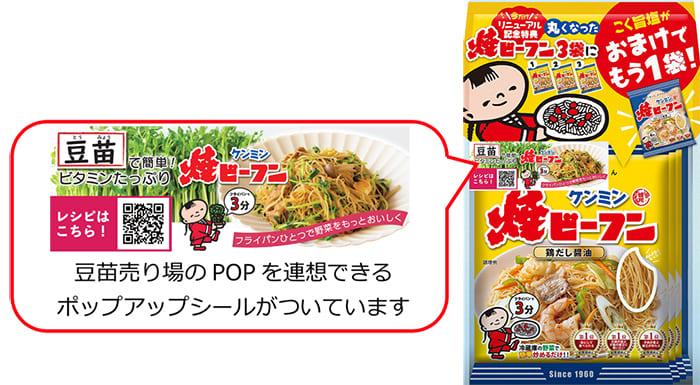 ケンミン焼ビーフン3袋<焼ビーフンこく旨塩付>