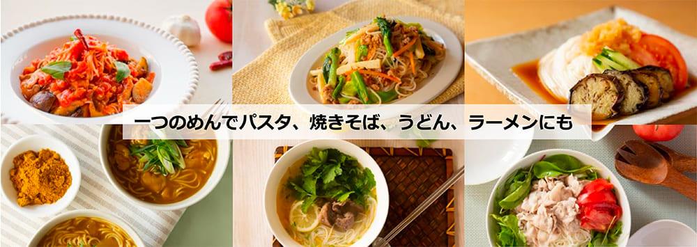 資料④:ライスパスタは幅広いメニューが美味しく食べられるお米のめん