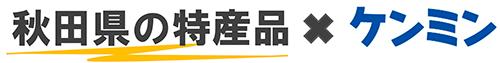 「47都道府ケンミン焼ビーフン」第4弾 秋田を代表する特産品「いぶりがっこ」と「しょっつる」を使った『秋田ケンミン焼ビーフン』を開発!8月29日