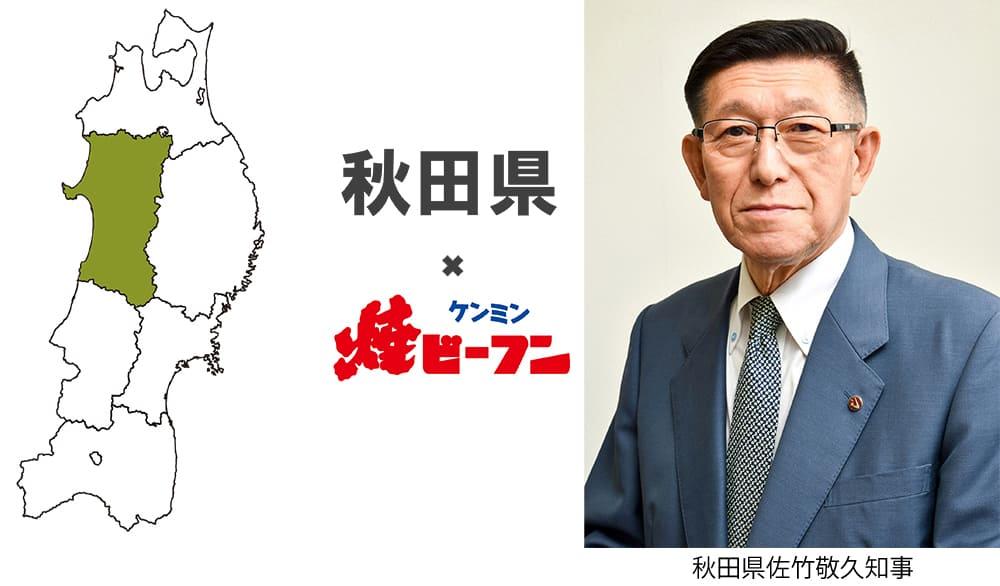 秋田県佐竹敬久知事のコメント