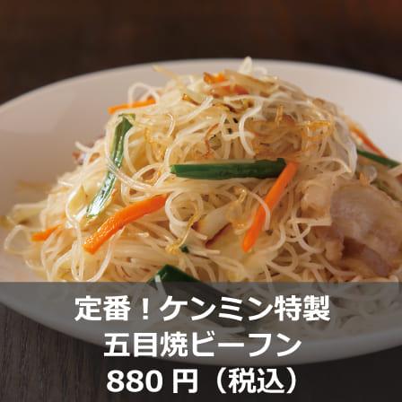 定番!ケンミン特製五目焼ビーフン880円(税込)