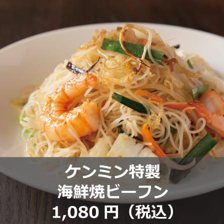 ケンミン特製海鮮焼ビーフン1,080円(税込)