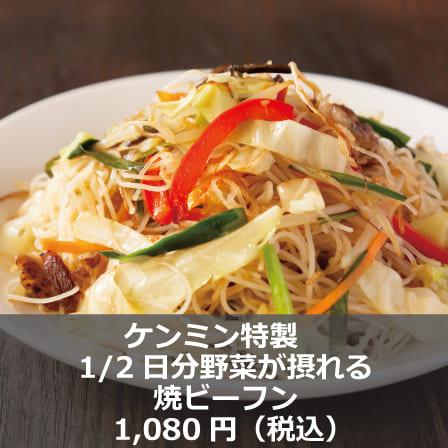 ケンミン特製1/2日分野菜が摂れる焼ビーフン1,080円(税込)