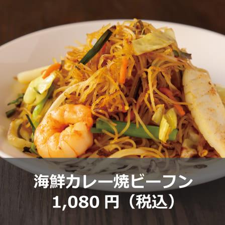 海鮮カレー焼ビーフン1,080円(税込)
