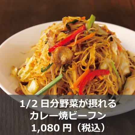 1/2日分野菜が摂れるカレー焼ビーフン1,080円(税込)