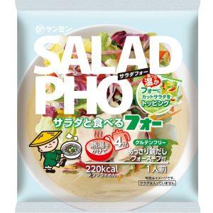 【青果向け商品】サラダフォー SALAD PHO サラダと食べるフォー (21秋冬新発売)