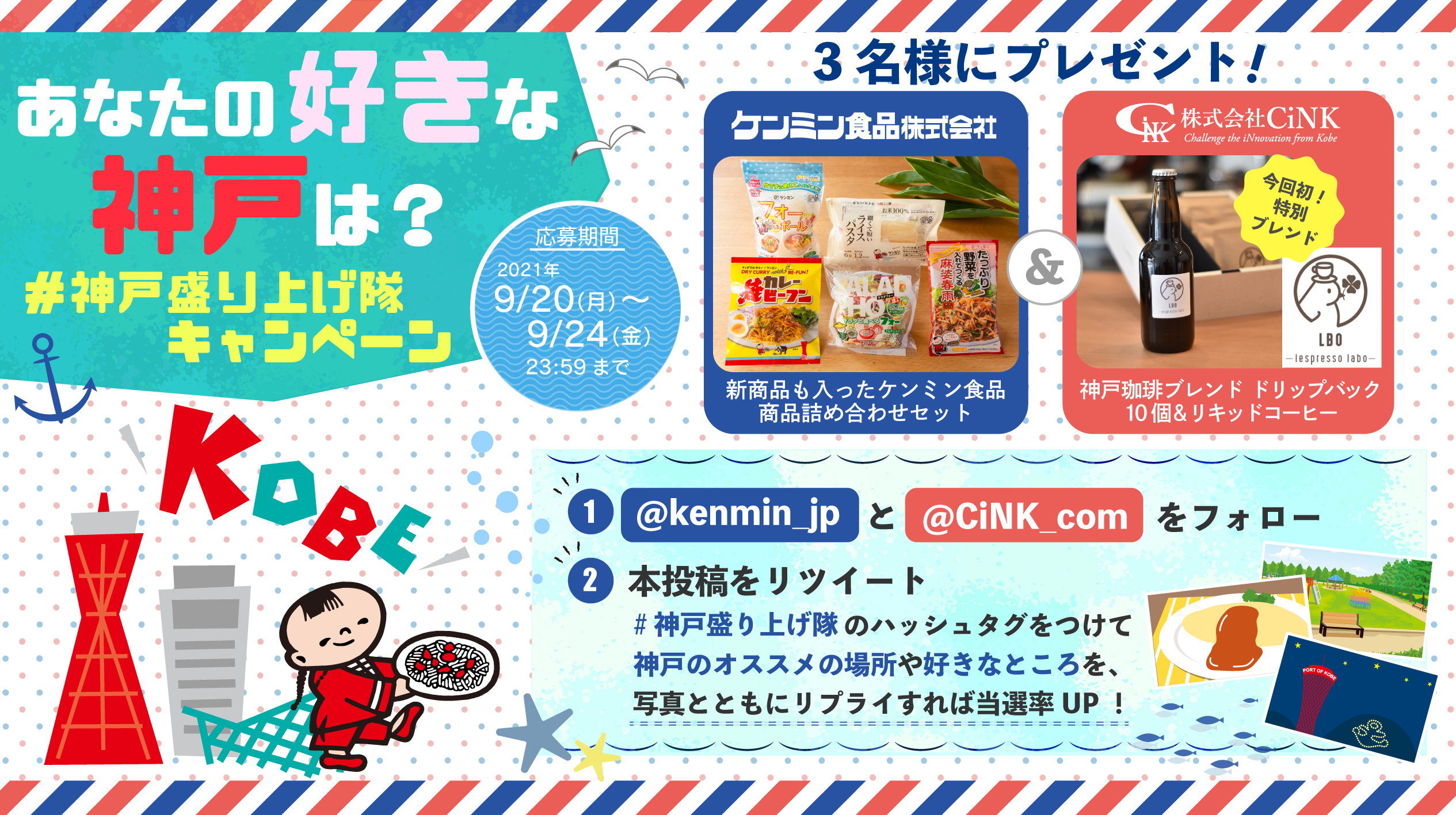 ケンミン公式Twitterフォロー&神戸盛り上げ隊