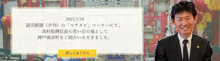 読売新聞(夕刊)の「マチタビ」コーナーにて、高村祐輝社長の思い出の地として神戸南京町をご紹介いただきました。