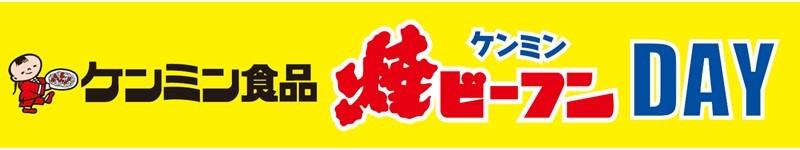 ケンミン焼ビーフンDAY